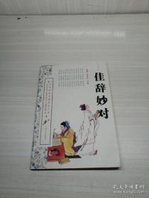 佳辞妙对 徐潜,栾传大 吉林文史出版社 9787807028260