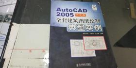 AutoCAD 2005中文版全套建筑图纸绘制典型实例