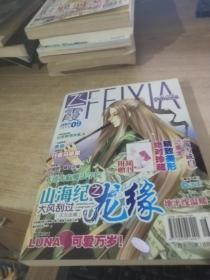 漫画 飞霞2009-9上半月刊