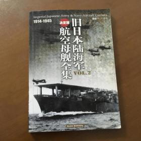 旧日本陆海军航空母舰全集VOL.2 (1914-1945) 决定版