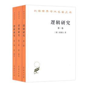 汉译世界学术名著丛书:逻辑研究