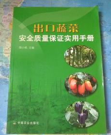 出口蔬菜安全质量保证实用手册