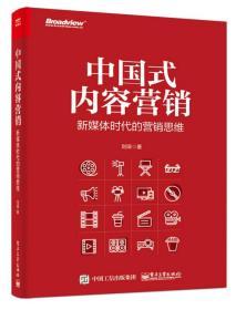 中国式内容营销:新媒体时代的新营销思维