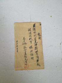 毛笔手抄义乌毛店卖酒证明15X9公分