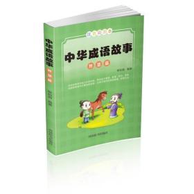 中华成语故事:智慧篇