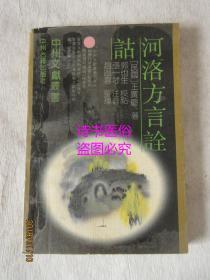 河洛方言诠诂:中州文献丛书