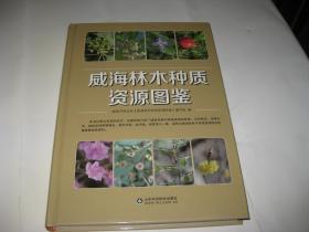 威海林木种质资源图鉴JDA124---精装16开9品多,2015年1版1印