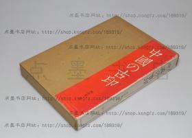 私藏好品《中国的古印》(中国の古印)原装纸盒函套精装全一册 (日) 神田喜一郎 著 1976年初版