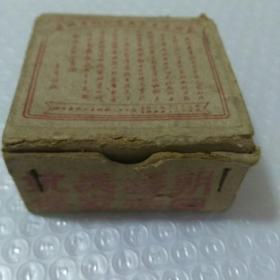 抗美援朝保家卫国~字样盒子~长宽8公分~里面两根带子~一根牛皮~一根疑似牛皮。