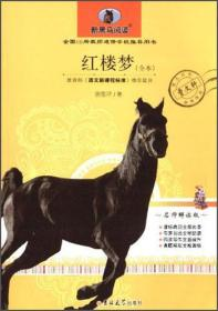 品味经典 享受阅读---红楼梦【曹文轩倾情推荐】