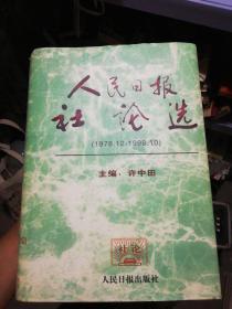 人民日报社论选:1978.12-1998.10