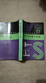 高中物理课外实验(中学物理实验丛书)93年1版1印 仅印3780册