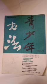 青少年书法(1986.12)