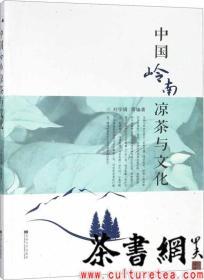 茶书网:《中国岭南凉茶与文化》