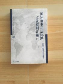 国际刑事司法协助立法资料汇编.一
