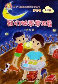 K (正版图书)留守儿童健康成长指导丛书:我们快乐学习着.学习卷.中学篇