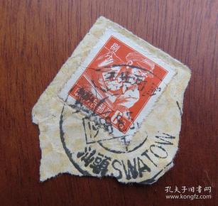 普8面值8分邮票销1958年8月3日中华人民共和国汕头--海关邮戳