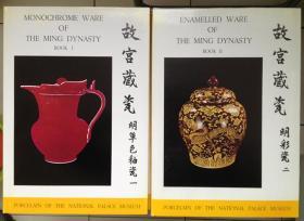 故宫藏瓷 明青花瓷(四册合售)1968年初版