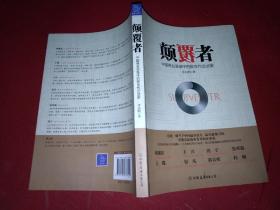 颠覆者:中国商业变革中的新生代企业家