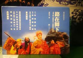 路在脚下:1982版《西游记》拍摄幕后故事