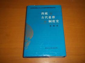 西藏古代墓葬制度史