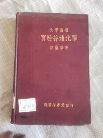 大学丛书 实验普通化学