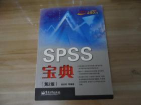 宝典丛书200万:SPSS宝典(第2版)