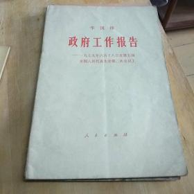 华国锋政府工作报告--1979年六月十八日在第五届全国人民代表大会第二次会议上