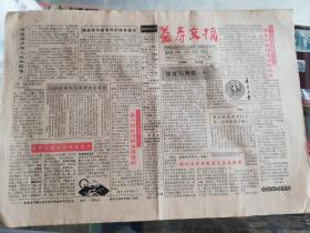 【报纸】益寿文摘 1992年1月18日【饮食与寿限(中)】【李玉奇成为国际上第一位中医医学博士】【心脏性猝死与多种因素有关】【古代饮食养生十法】
