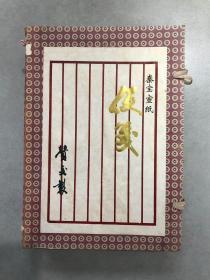 秦宝宣纸,便笺,约250张,八十年代左右