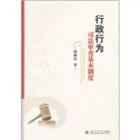 行政行为司法审查基本制度 薛丽傅 9787564313968