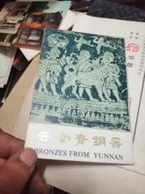 云南青铜器;明信片,全10张