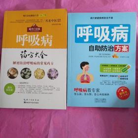 呼吸病药方大全+呼吸病自助防治方案(2册)
