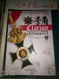 号角V:世界经典制服徽章艺术(修订版)