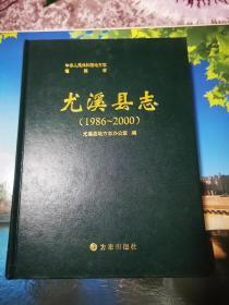 尤溪县志(1986~2000)(附赠阅章)
