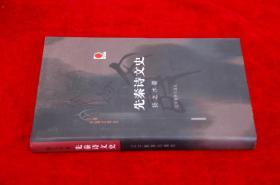 先秦诗文史 书品如图 *800克【3003】