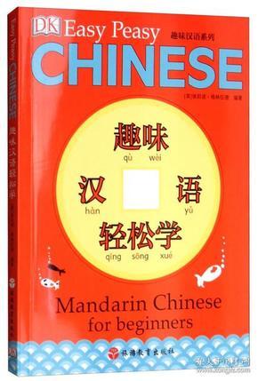 趣味汉语轻松学