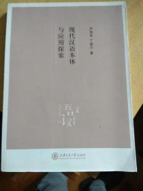 现代汉语本体与应用探索