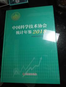 中国科学技术协会统计年鉴2018