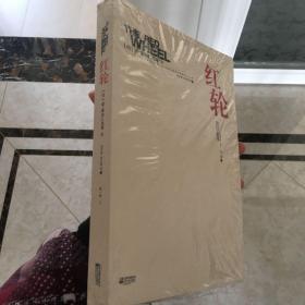 红轮(第一卷 第三册):往日叙事