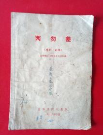 两勿差(婺剧,乱弹)金华地区创作组
