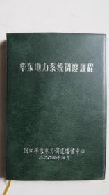 华东电力系统调度规程