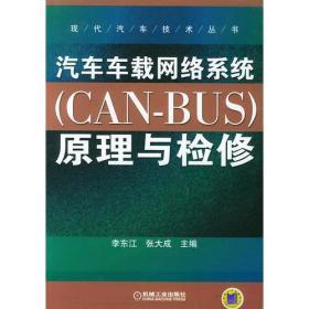 汽车车载网络系统(CAN-BUS)原理与检修——现代汽车技术丛书