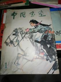 中国书画创刊号