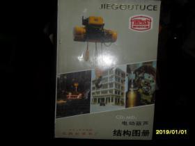 金城牌电动葫芦结构图册