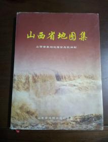 山西省地图集