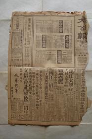 大公报   民国二十六年1月14日  1-8版全