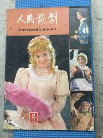 人民戏剧(1981年第8期)