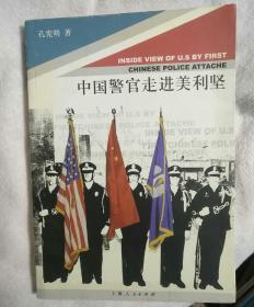 中国警官走进美利坚
