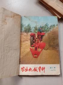 农业机械资料1973年1-6期